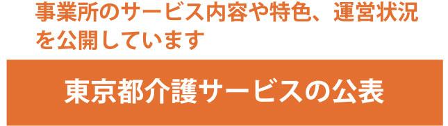 東京都介護サービスの公表
