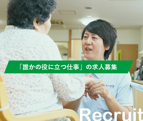 「誰かの役に立つ仕事」の求人募集